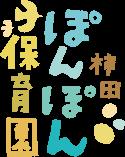 柿田ぽんぽん保育園